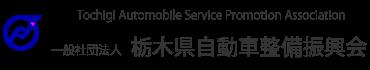 一般社団 栃木県自動車整備振興会